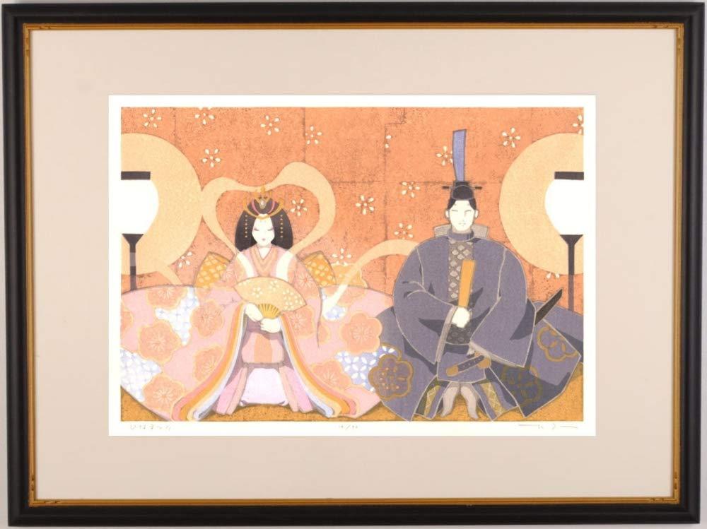ひな人形 絵画 男雛 女雛 木版画 和風 本荘正彦 「ひなまつり」 額付き   B07NSXGZFP
