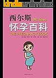 西尔斯怀孕百科(升级版)
