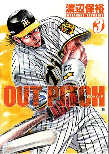OUT PITCH 3 (BUNCH COMICS) (2008) ISBN: 4107713806 [Japanese Import]