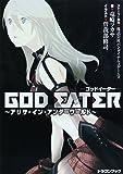 GOD EATER〜アリサ・イン・アンダーワールド〜 (富士見ドラゴン・ブック)