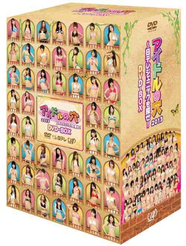 Variety - Idol No Ana 2013 - Niterejenic Wo Sagase - Prologue DVD [Japan DVD] VPBF-10936