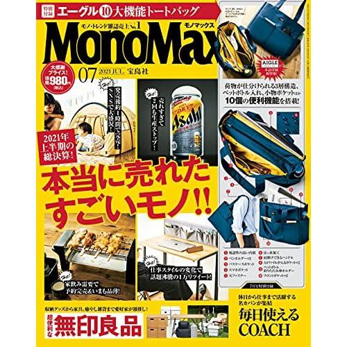 Mono Max 2021年7月号 画像