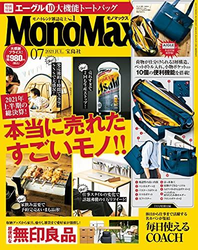 Mono Max 2021年7月号 画像 A