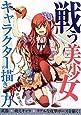 戦う美少女キャラクターの描き方―武器×萌えキャラ×リアルな攻撃ポーズを描く!