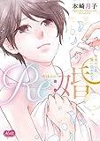 Re:婚 ~今夜からは、俺に抱かれて?~ (メルトコミックス)
