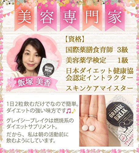 Japanese Popular Diet Supplement Graisse Break 30days(60tablets) by Graisse Break (Image #7)