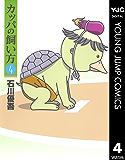 カッパの飼い方 4 (ヤングジャンプコミックスDIGITAL)