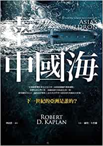 Asia's Cauldron: The South China Sea and the End of a