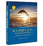 深入理解生态学:理论的本质与自然的理论(第2版)