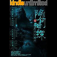 阴间神探3:杀人魔音(2018年最热最火刑侦小说,有声书总播放量破亿,全网点击量超5亿。)