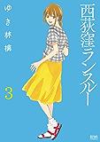 西荻窪ランスルー 3巻