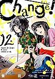 Change!(2) (KCデラックス 月刊少年マガジン)