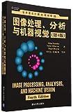 世界著名计算机教材精选:图像处理、分析与机器视觉(第4版)