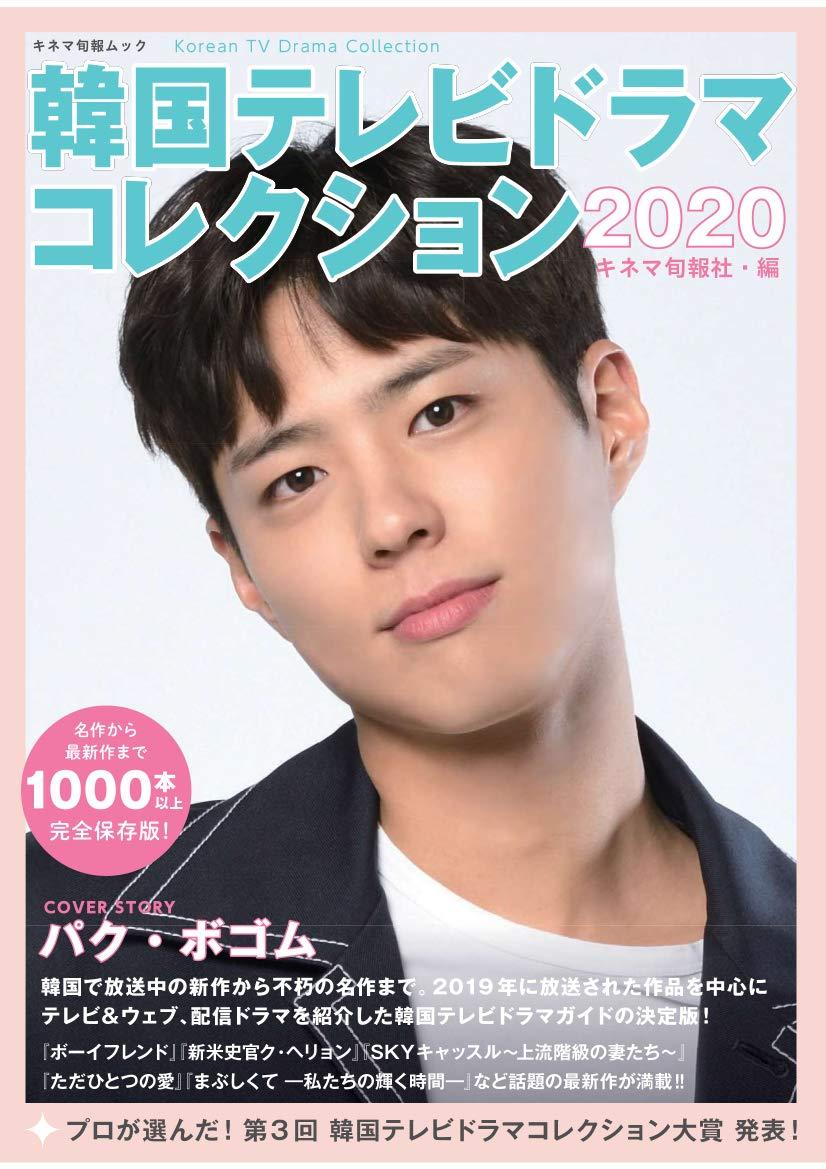 率 ランキング 韓国 2020 ドラマ 視聴