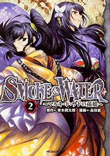 SMOKE&WATER~マルキ・ド・サドの孫娘~ 2 (MFコミックス フラッパーシリーズ)
