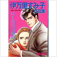 Finally Kiss is - Imari Sumiko Works (Be ¡¤ Love Comics Imari Sumiko