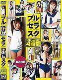 ブルセラスク Special Best 4時間 [DVD]