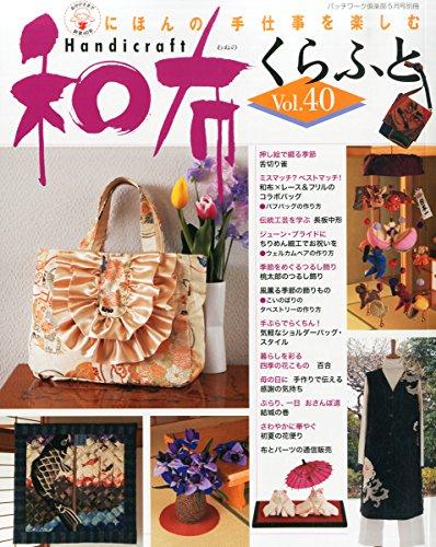 和布くらふと 2015年Vol.40 大きい表紙画像