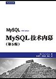 MySQL技术内幕(第5版)(异步图书)