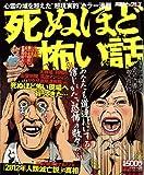死ぬほど怖い話 (ミリオンコミックス ナックルズコミック 22) (ミリオンコミックス  ナックルズコミック 22)