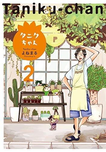 タニクちゃん 2 (Feelコミックス)