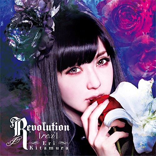 喜多村英梨 / Revolution 【re:i】[通常盤]の商品画像