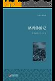 格列佛游记 (世界名著典藏)