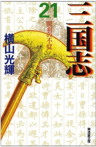 三国志 (21) (潮漫画文庫)