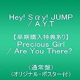 【早期購入特典あり】Precious Girl / Are You There?(通常盤)(オリジナル・ポスター付)