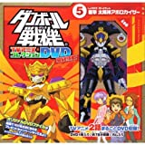 Little Battlers TV Anime Collection DVD the final battle [5. impact the sun god Apollo Kaiser (single)]