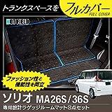 Hotfield スズキ 新型ソリオ MA26S MA36S MA46S ラゲッジルームマット STDブラック ロック糸カラー:ブルー