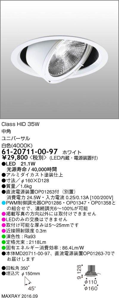 マックスレイ 照明器具 基礎照明 GEMINI-L LEDユニバーサルダウンライト φ150 中角 低出力タイプ HID35Wクラス 白色(4000K) 連続調光 61-20711-00-97 B077B24CQJ