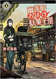 [蒼月海里] 幽落町おばけ駄菓子屋 第01-04巻