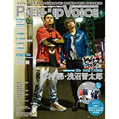 Pick-up Voice 最新号 サムネイル