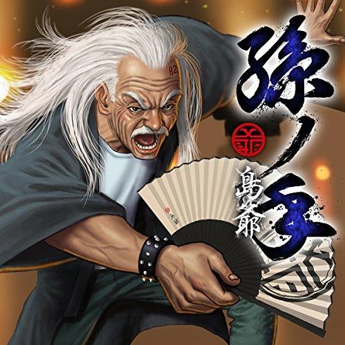 [170802]岛爷(SymaG) 2nd アルバム「孙ノ手」[320K]