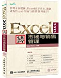 Excel2013高效办公市场与销售管理(附光盘)(光盘1张)