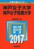 神戸女子大学・神戸女子短期大学 (2017年版大学入試シリーズ)