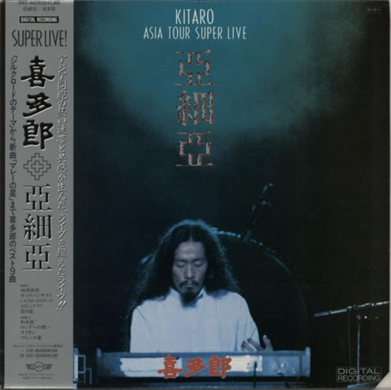 Kitaro flac download | Kitaro » Music lossless (flac, ape, wav