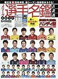 Jリーグ選手名鑑2017 J1・J2・J3 ハンディ版 (エルゴラッソ特別編集)