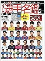 Jリーグ選手名鑑2017 J1・J2・J3 ハンディ版 (エルゴラッソ特別編集) 雑誌