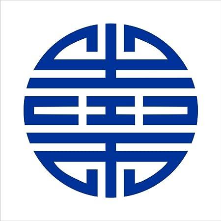 Metal Monkey Chinese Good Fortune Round Symbol Reusable Mylar