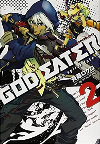 [斉藤ロクロ] God Eater – The Spiral Fate 全02巻
