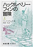 Adventures of Huckleberry Finn [In Japanese Language] (1)