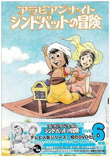 アラビアンナイト シンドバットの冒険 DVD-BOX 2 <6枚組>