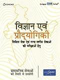 Vigyan evam Prodyogiki: Civil Sewa evam Rajya Stariya Sewaon ki Parikshawon Hetu