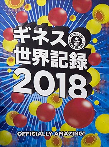 ギネス世界記録2018 GUINNESS WORLD RECORDS 2018