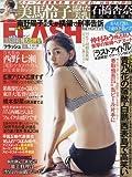FLASH (フラッシュ) 2018年 1/16・23合併号 [雑誌]