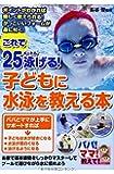 これで25メートル泳げる! 子どもに水泳を教える本 (パパ!ママ!教えて!)
