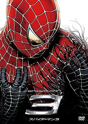 スパイダーマン3(サム・ライミ版:2007年)
