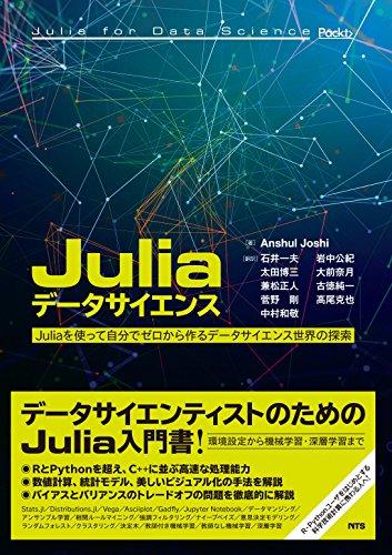 Juliaデータサイエンス―Juliaを使って自分でゼロから作るデータサイエンス世界の探索